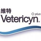 Vetericyn 維特